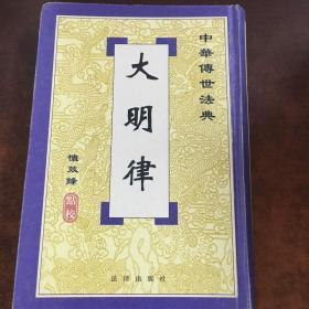 大明律(一版一印 三千册)(繁体竖排 中华传世法典 精装本)