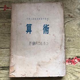 中国人民解放军初中课本算术