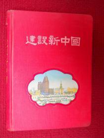 建设新中国笔记本(多插图)