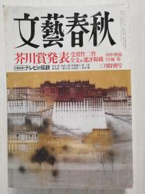 日文原版杂志  文艺春秋  2012年3月《文艺春秋》 日语