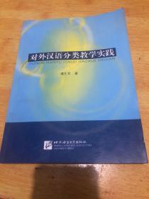 对外汉语分类教学实践