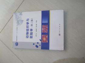 动物组织学与胚胎学