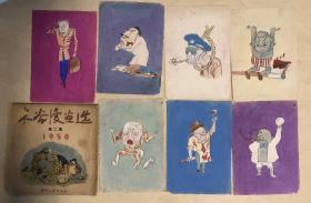 米谷漫画选 第二集 1950年 附7张彩色漫画原稿