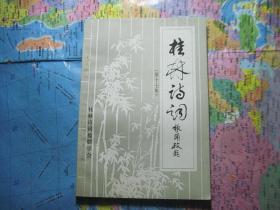 桂林诗词 第十七集