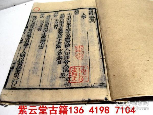 嘉庆21年(1816年)版《卫济余编6》古代秘诀篇   #4939