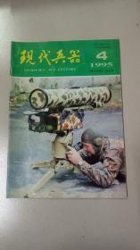现代兵器 1995年第4期