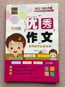 黄冈作文:小学生优秀作文