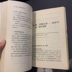 王鸿谟自诊祛病法 包正版