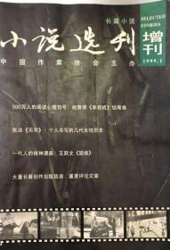 《小说选刊长篇小说增刊》1999年第1期(姚雪垠《李自成》结尾卷,张洁《无字》》王跃文《国画》)