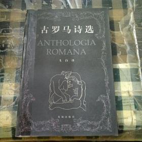 古罗马诗选