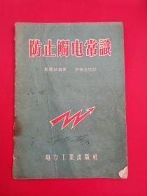 防止触电常识(1956年版,有插图)