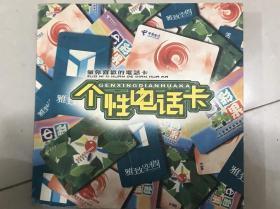 个性电话卡【44张全】