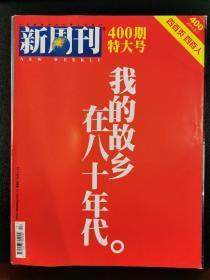 新周刊杂志,品相较好,主要是2012,2013年期刊,特别是含2013年400期特大号,共计21本