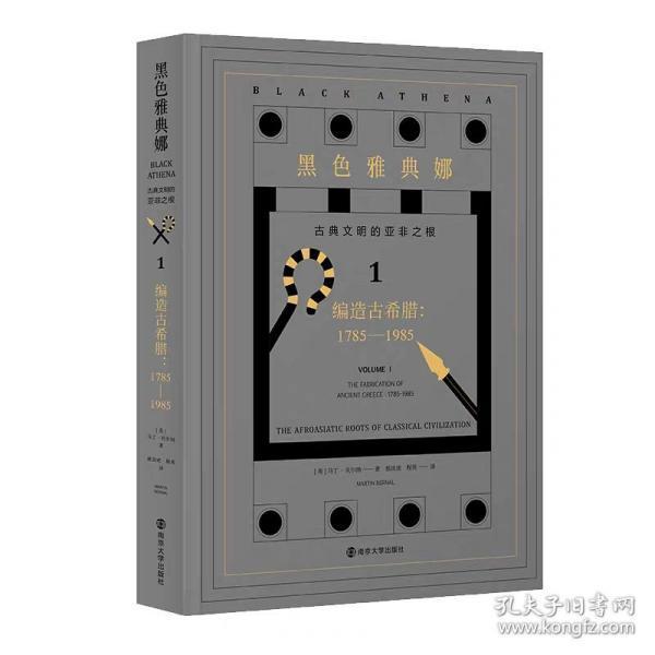 黑色雅典娜:古典文明的亚非之根.第一卷,编造古希腊:1785-1985