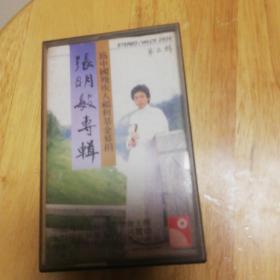 磁带 张明敏《专辑(第二辑)》1984