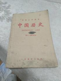 中国历史,初级中学课本,第三,四册合订本