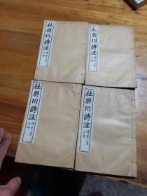 杜樊川诗注 民国线装本 全4册合售