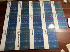 日本原版 《中国法书选》14册合售 二玄社