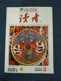 读者 2003 3
