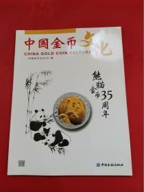 中国金币文化2017.3 熊猫金币35周年