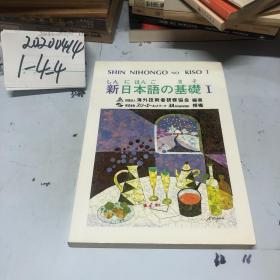 日文原版:新日本语の基础Ⅰ