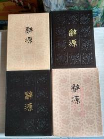 辞源(修订本)1、2、3、4册全 4本合售  大16开 精装