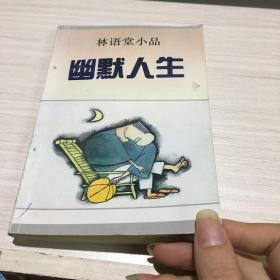 林语堂小品:幽默人生