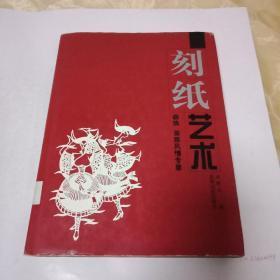 刻纸艺术:彝族 苗族风情专集