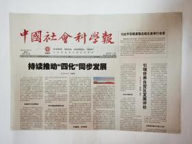 中国社会科学报 2018年3月23日,共8版(这期报纸的主要篇目:发展当代中国马克思主义。回望清代诗学的史家视角。余叔岩与大华路(1图)。发展新时代民族学(本报讯)。形成《文心雕龙》研究的中国学派(本报讯)。将社会学视角引入经济学研究。探索印度城市化发展新思路。国际传播重在强化中华文化认同。深化东北地区文化供给侧结构性改革。回归中华传统饮食结构——访山东画院院长孔维克。引领世界自贸区发展评价)