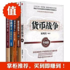 新版货币战争全套1-5册 宋鸿兵著金融投资革命经济类股票基金入门