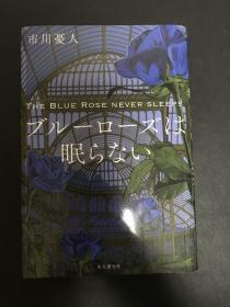 市川忧人 日文原版《ブルーローズは眠らない》东京创元社 单行本