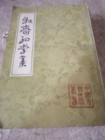 牧斋初学集 (中)