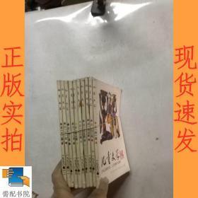 儿童文学    1990    1 3-7  9-12  共10本合售