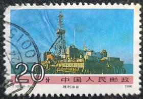 邮票胜利油田