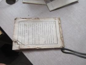 中华民国   高小铅笔习画贴1-6     合订本  库2