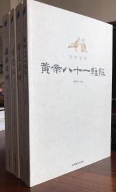 全注全译:全4册