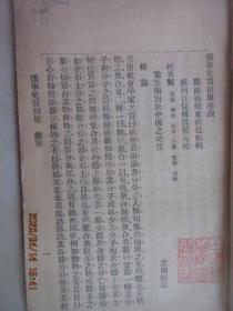 宣统三年初版  滇事危言初集  (三)