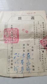 护照2——罗瑞卿 冯基平 张明河 签发——保真