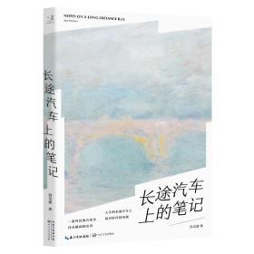 长途汽车上的笔记 孙文波 长江文艺出版社