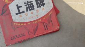 上海牌薄型复写纸双面红色几十张规格22*34公分