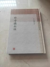 绛云楼题跋(中国历代书目题跋丛书)