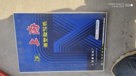 办公用品;上海薄型复写纸规格35*37厘米色别双面蓝色一盒
