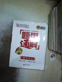 题型通解:初中语文