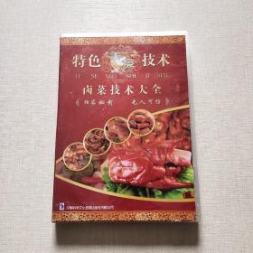 特色美食技术-卤菜技术大全(只有3张DVD光盘2、3、4,缺一张1)