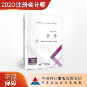2020年注册会计师考试教材 会计