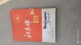 办公用品;北京牌复写纸{北京市日历厂}蓝色