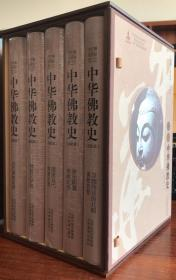 中国佛教史:函套装(全11册)【正版全新】