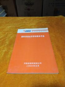国际速递业务营销服务手册