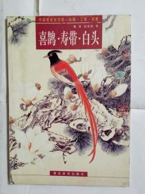 中国画技法示范 喜鹊 寿带 白头