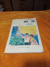 六年制小学课本(试用本) 数学 第四册
